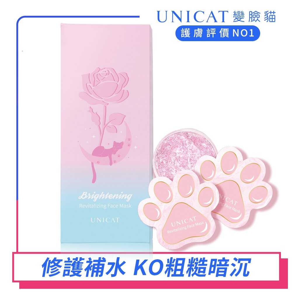 睡美人保濕凍膜 貓掌肉球設計 5gx10入(盒裝) UNICAT變臉貓