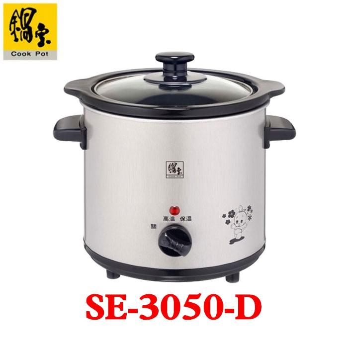 【CookPot 鍋寶】不銹鋼3.5公升養生電燉鍋 SE-3050-D
