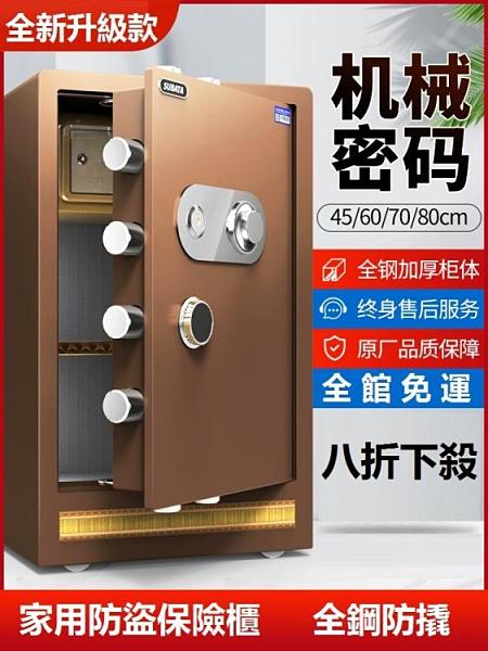 保險櫃 家用防盜60 70cm小型機械鎖密碼辦公室文件正品全鋼保管箱隱形家庭保險箱【快速出貨】