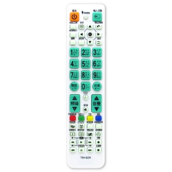 【國際 Panasonic】TM-604 液晶電視專用遙控器