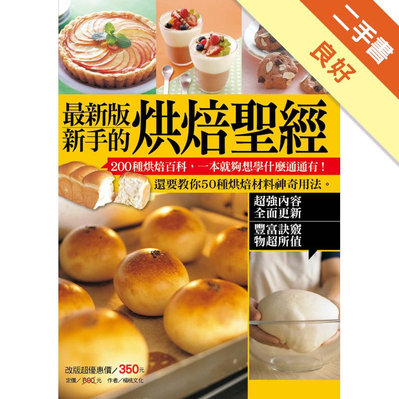 最新版新手的烘焙聖經[二手書_良好]11311545829