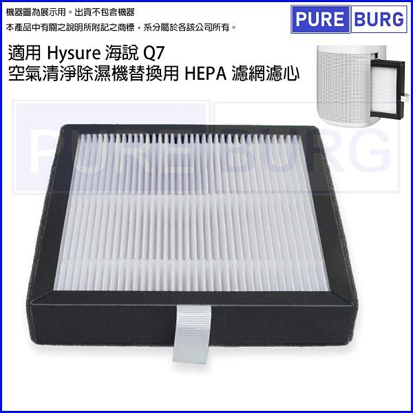 適用Hysure 海說 Q7二合一空氣清淨除濕機替換用HEPA濾網濾心