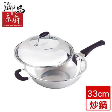 御品京廚 厚斧輕巧炒鍋(33cm)