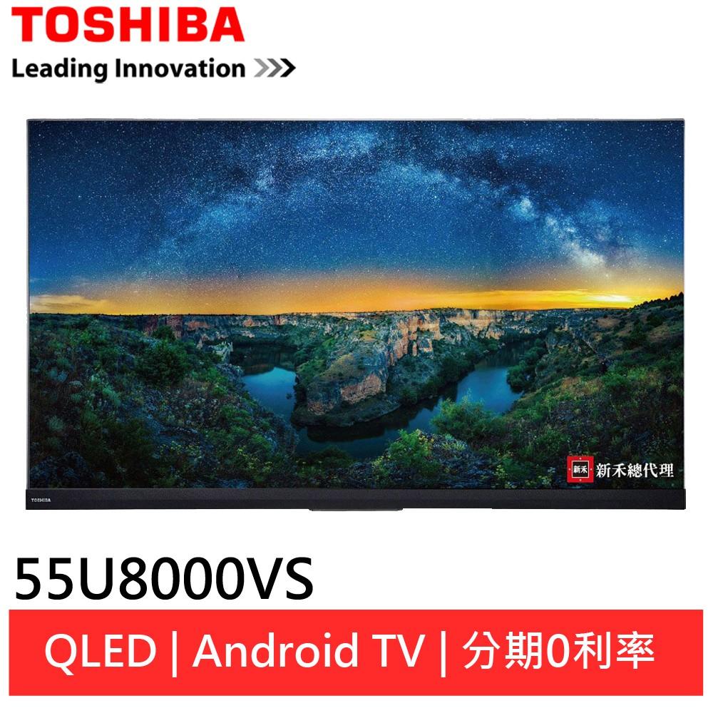 TOSHIBA東芝55型4K量子黑面板HDR QLED液晶顯示器55U8000VS(輸碼88折)