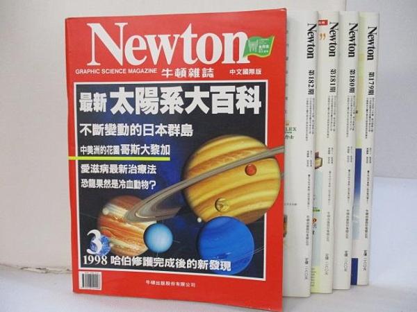 【書寶二手書T1/雜誌期刊_JDX】牛頓_178~182期間_共5本合售_太陽系大百科