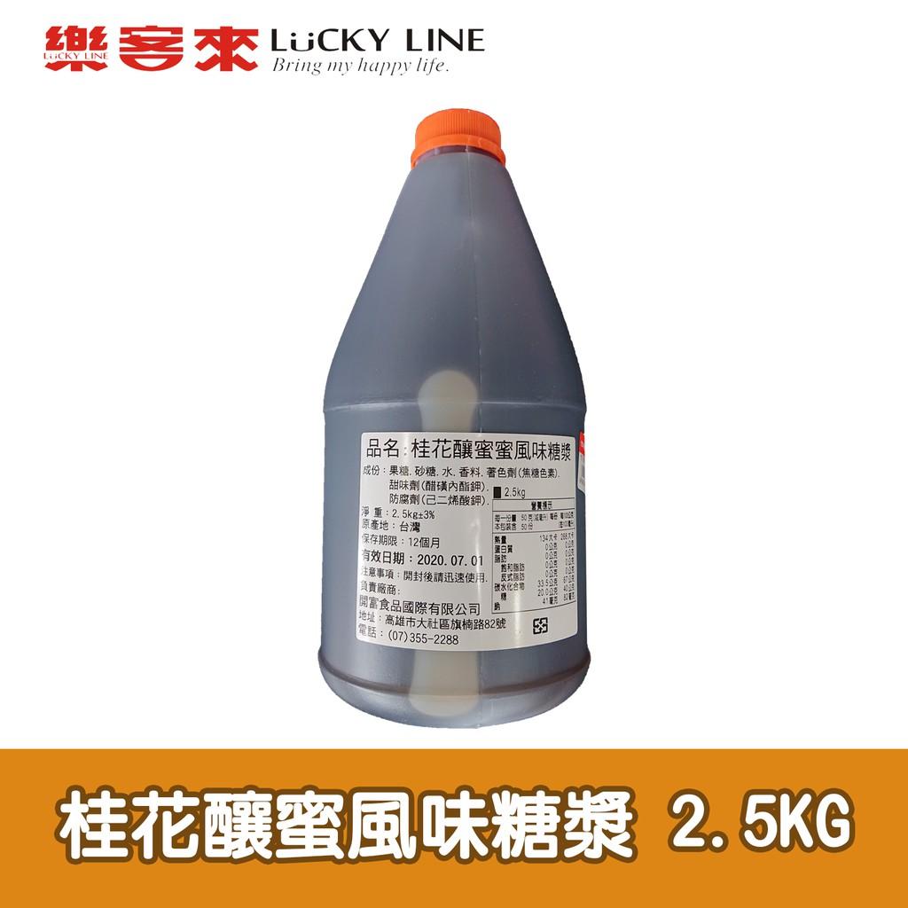 桂花釀蜜風味糖漿 2.5kg【濃糖果露】【樂客來】