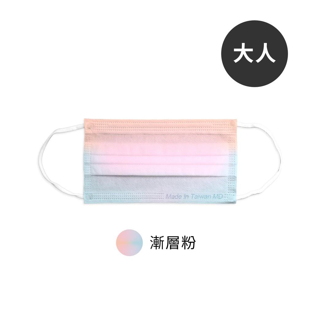 【STYLEi 】彩虹漸層粉  成人醫療口罩  MIT+MD雙鋼印 /單色一盒 30入-彩虹漸層系列