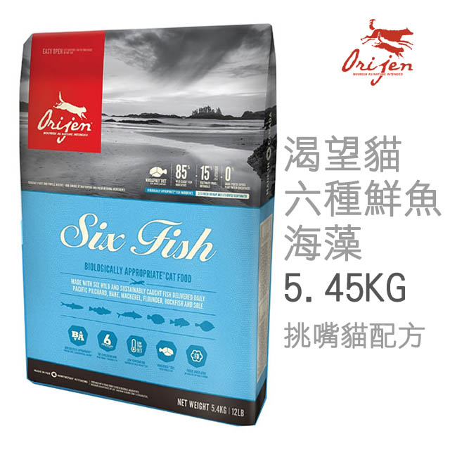 Orijen 渴望貓 六種鮮魚+海藻 5.4kg