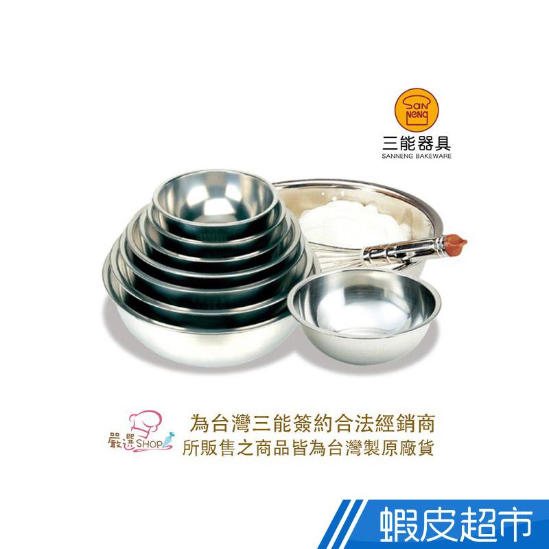 三能 304不銹鋼打蛋盆 台灣製 SN4956 SN4952 SN4953 SN4954 SN4958 蝦皮直送 現貨