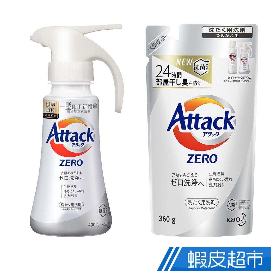 Attack ZERO超濃縮噴槍型洗衣凝露 噴槍瓶400g/補充包360g  現貨 蝦皮直送