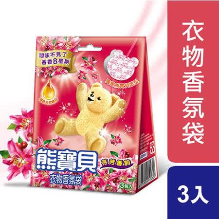 熊寶貝衣物香氛袋芬芳香韻21g