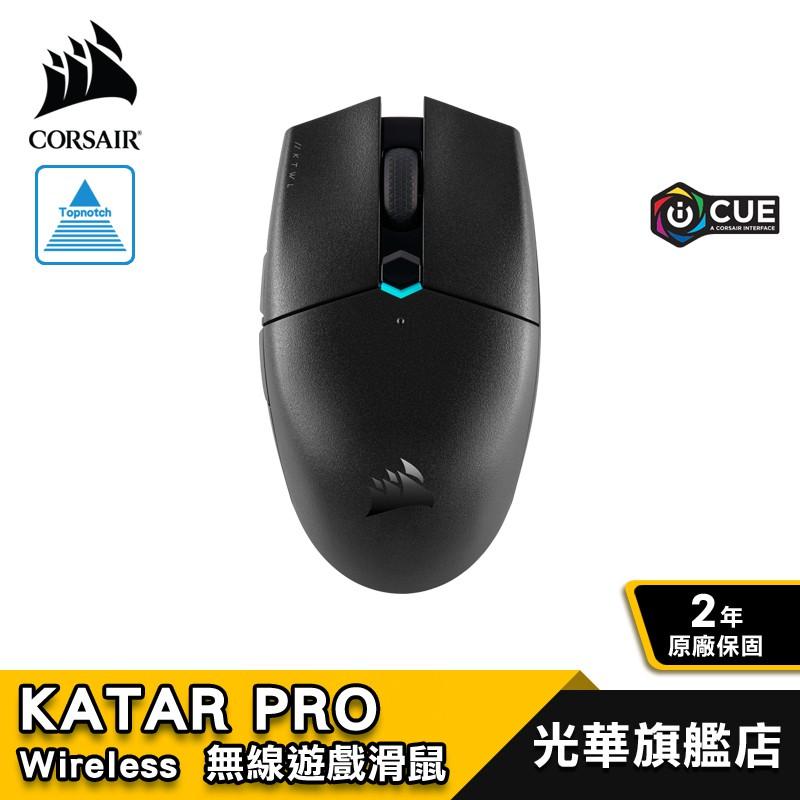 CORSAIR 海盜船 KATAR PRO Wireless 無線 遊戲 電競滑鼠【全新公司貨】超輕量 96G 2年保固