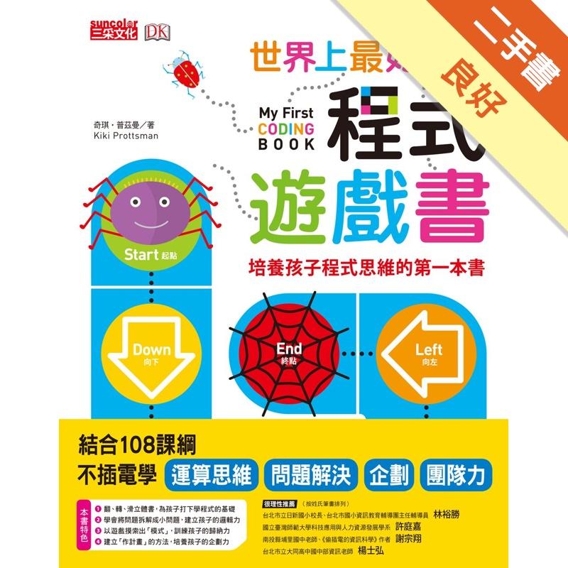 世界上最好玩的程式遊戲書[二手書_良好]11311494164