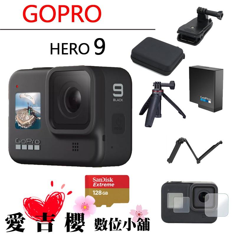 GoPro HERO9 Hero9 gopro9 運動 攝影機 公司 128G+ ADBAT-001 AFAEM-001