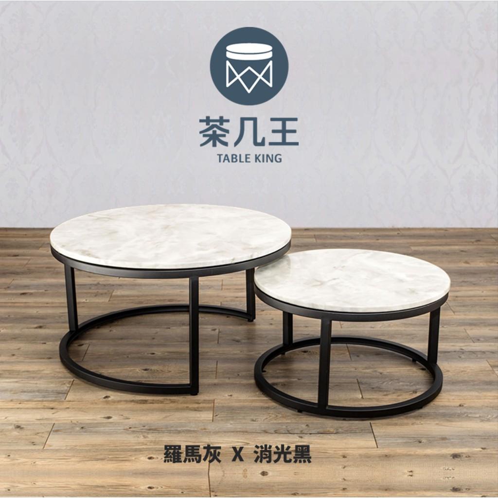 【茶几王 Table King】大理石圓形大小茶几套組 羅馬灰配消光黑 | 石材系列 客廳茶几 子母茶几