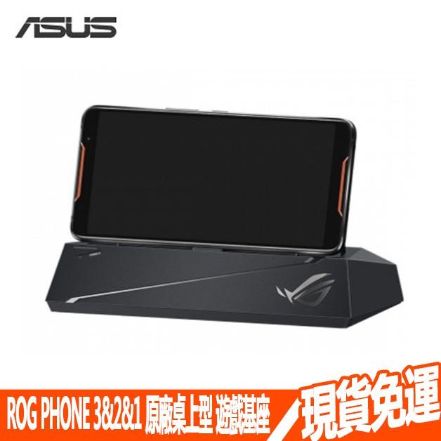 【ASUS】 ROG PHONE 3&2&1 原廠桌上型 遊戲基座 華碩 ZS661KS 全新品公司盒裝
