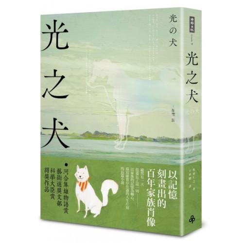 光之犬......【城邦讀書花園】