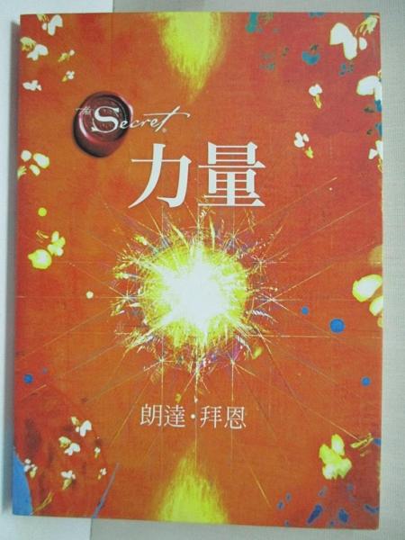 【書寶二手書T1/心靈成長_AZ5】力量_朗達.拜恩