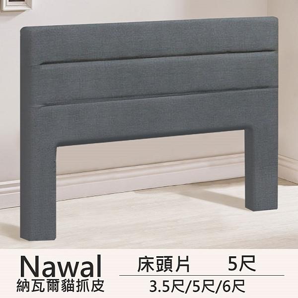 5尺/Nawal納瓦爾 貓抓皮床頭片