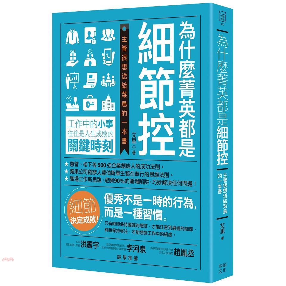 《幸福文化》為什麼菁英都是細節控:主管很想送給菜鳥的一本書[79折]