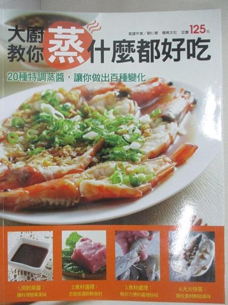 【書寶二手書T1/餐飲_FLI】大廚教你蒸什麼都好吃_劉仁華