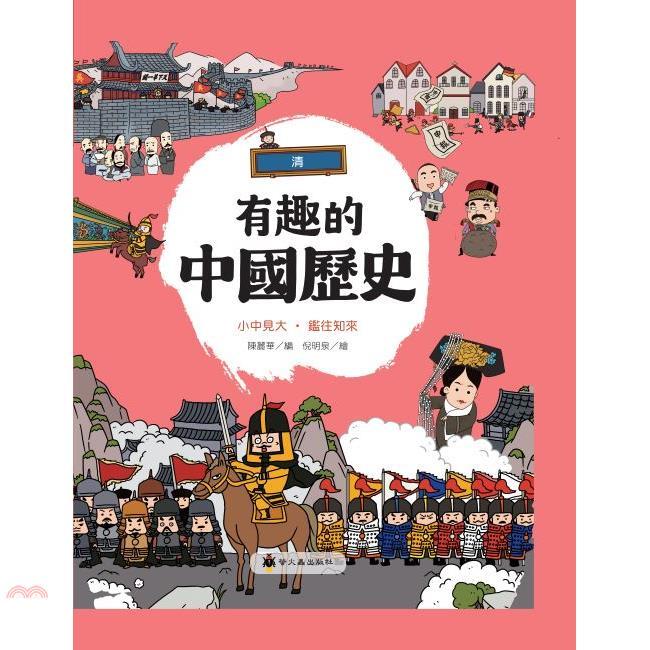 《螢火蟲》有趣的中國歷史:清(精裝)[9折]