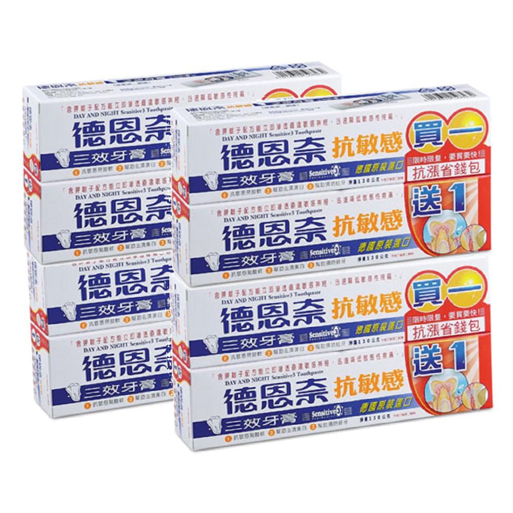 【德恩奈】抗敏感三效牙膏 130g (8入)【限量買4送4】