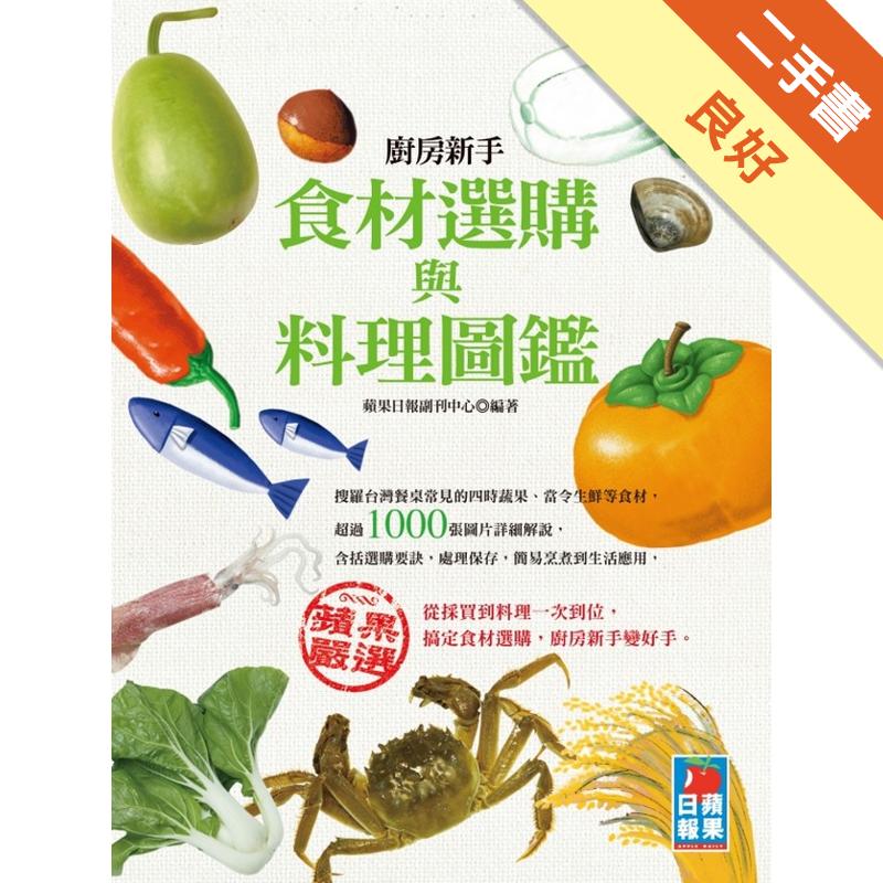 廚房新手食材選購與料理圖鑑[二手書_良好]5014