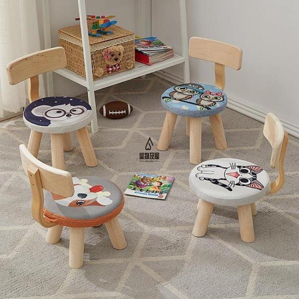 寶寶實木靠背小凳子兒童凳子現代簡約全實木圓凳創意家用矮凳椅子【愛物及屋】