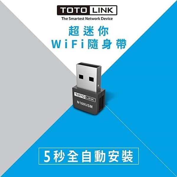【南紡購物中心】TOTOLINK N160USM 150M 迷你USB無線網卡