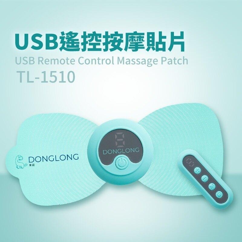 東龍 USB遙控按摩貼片TL-1510
