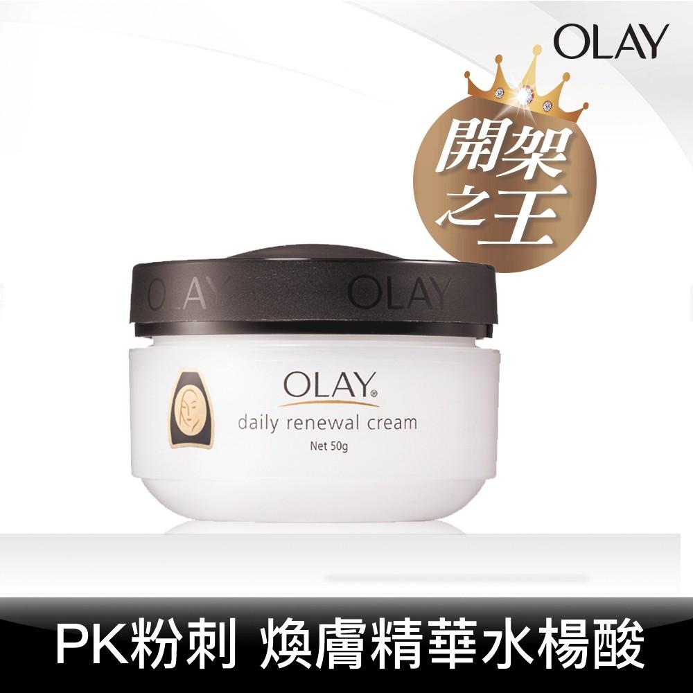 歐蕾 OLAY 活膚精華霜 (50ml/瓶) 1入 / 2入(送緊緻彈力面膜4片)