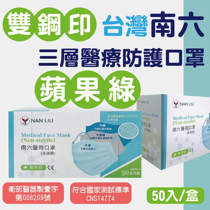 【雙鋼印-蘋果綠】【台灣國家隊】南六 三層醫用防護平面口罩
