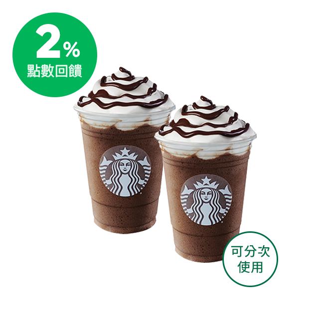 [畢業快樂-送禮限定] 星巴克 大杯巧克力可可碎片星冰樂2杯組(可分次兌換)