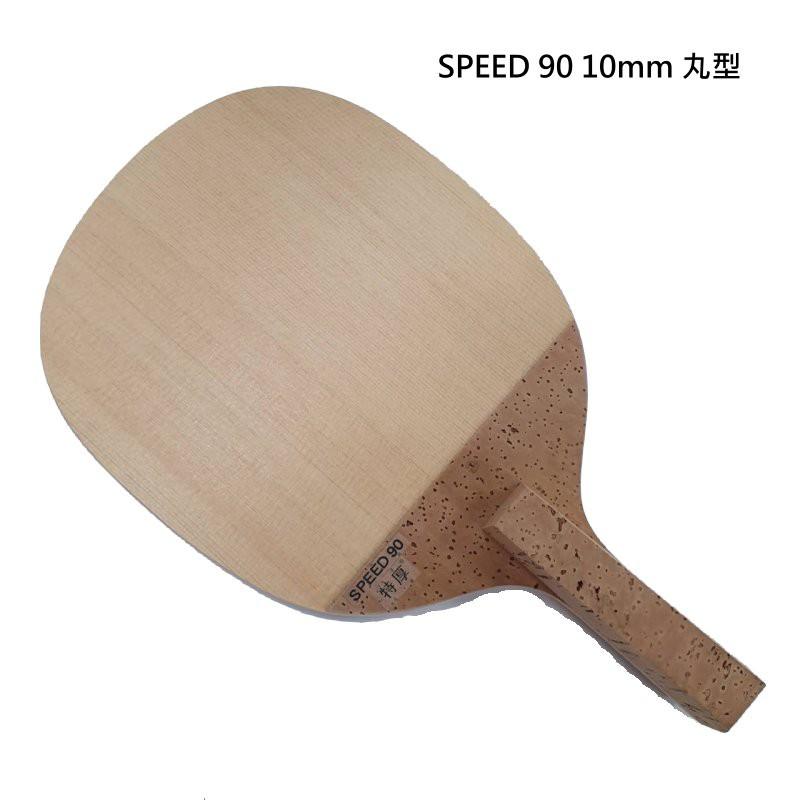 DARKER桌球拍 SPEED 90日式直板丸型 經典檜單