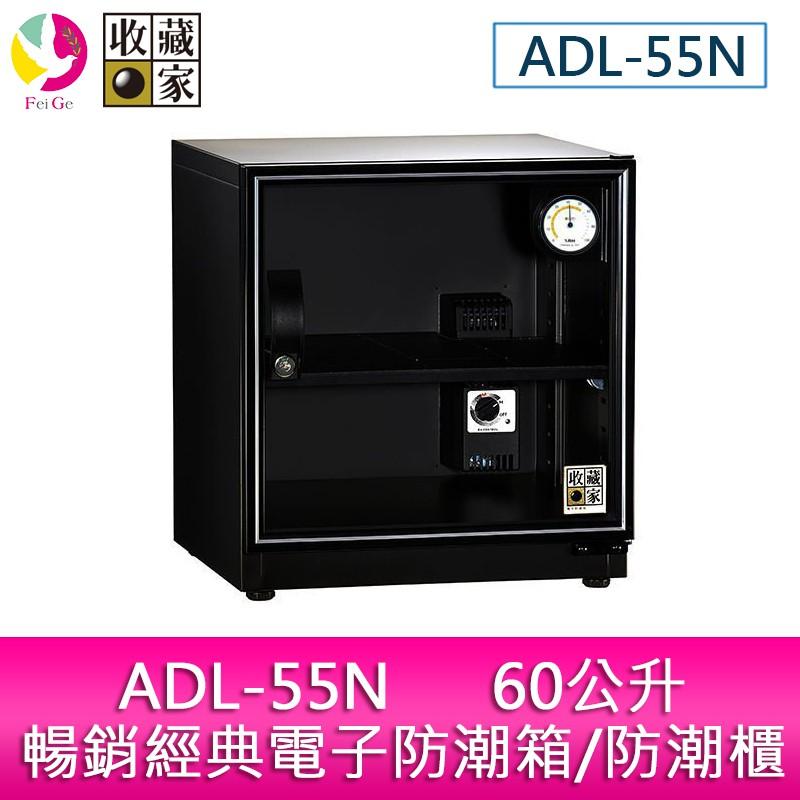 收藏家 ADL-55N  60公升暢銷經典電子防潮箱/防潮櫃