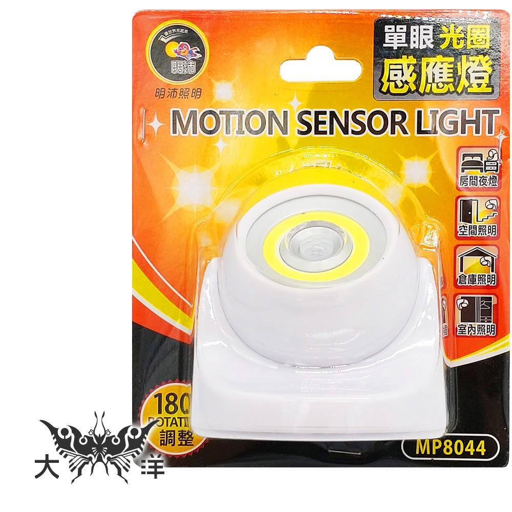 明沛 單眼光圈感應燈 MP8044 大洋國際電子