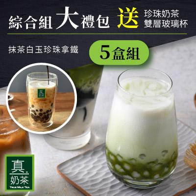 抹茶白玉珍珠拿鐵 x5盒組|新品狂殺NT$1300/組|免費再送珍珠奶茶雙層玻璃杯(市價:$699)