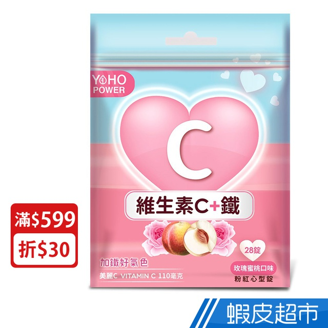 悠活原力 維生素C+鐵口含錠 28錠/包 水蜜桃玫瑰口味 粉紅心型錠 青春美麗 紅潤光采 現貨  蝦皮直送