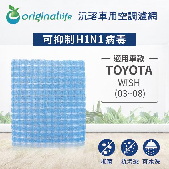 適用TOYOTA:WISH (03~08)【Original Life】汽車冷氣濾網 ★ 長效可水洗