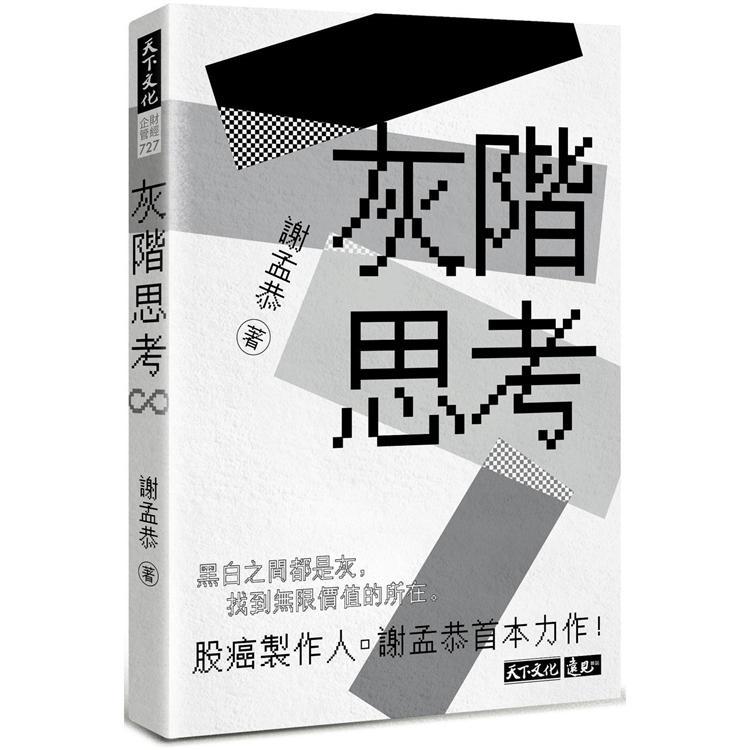 灰階思考 【金石堂網路書店 】