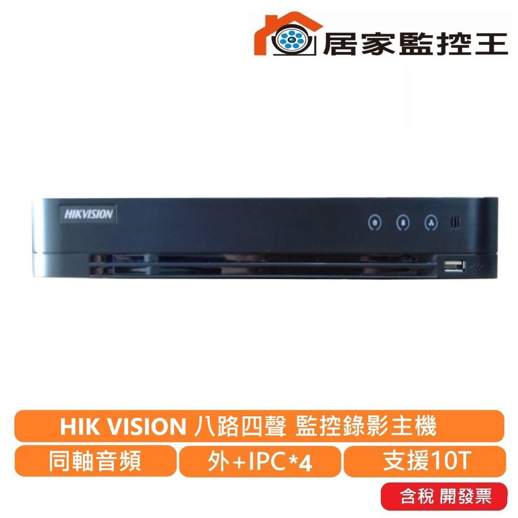 HIK VISION 海康威視 最新同軸音頻 H.265 500萬畫素 8路高清監視器主機 監控/錄影