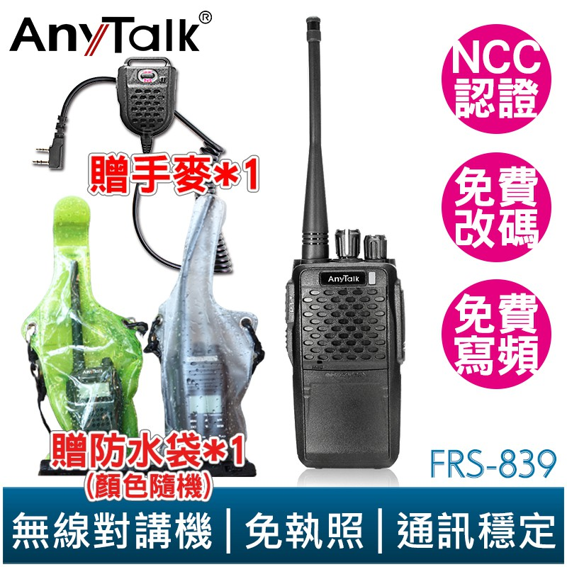 【AnyTalk】FRS-839 業務型 無線電對講機 一入 贈手麥 防水袋 車隊 露營 保全 NCC認證 遠距離