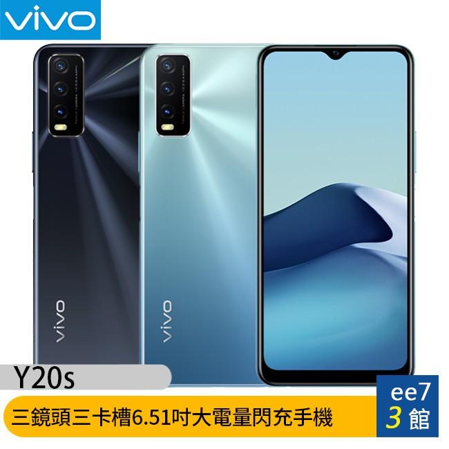 VIVO Y20s (4G/128G) 三鏡頭三卡槽6.51吋大電量閃充手機 [ee7-3]