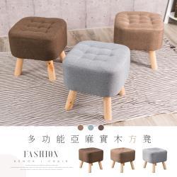 【STYLE格調】北歐風亞麻材質矮凳(加大款)【三色可選】矮凳/方凳 圓凳 布椅 穿鞋椅/置腳凳/墊腳凳