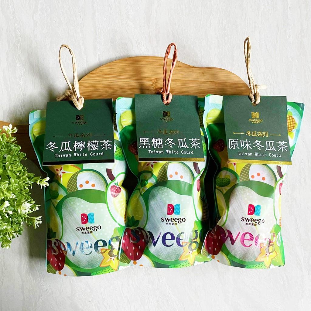 【水水果饌Sweego】原味冬瓜、冬瓜檸檬、黑糖冬瓜(20g)