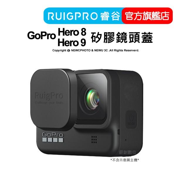 [RUIGPRO]睿谷 GoPro Hero 8/9 矽膠鏡頭蓋