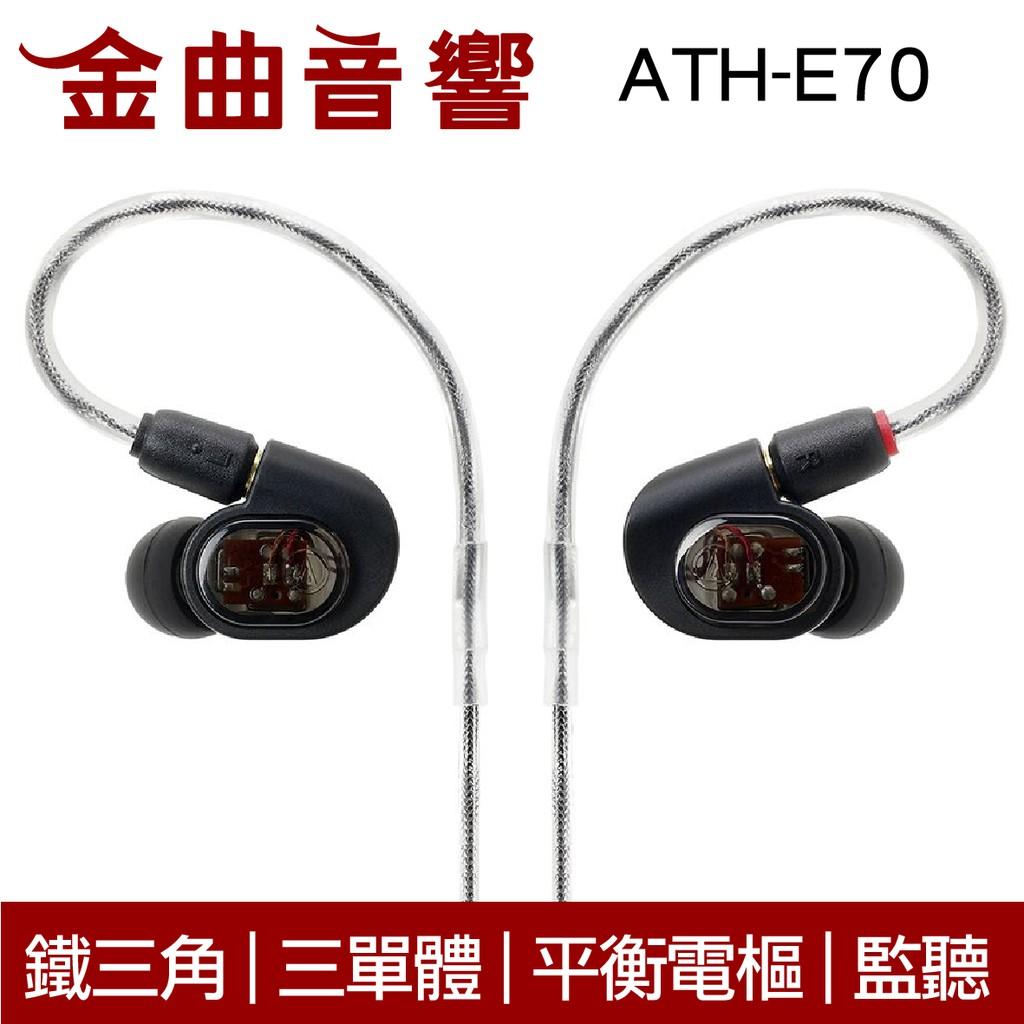 鐵三角 ATH-E70 三單體 平衡電樞 監聽 耳道式耳機 可換線 | 金曲音響