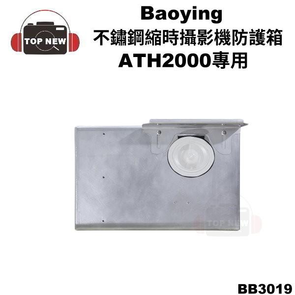 Baoying BB-3019 Brinno 不鏽鋼 縮時攝影機 防護箱 適用 ATH2000