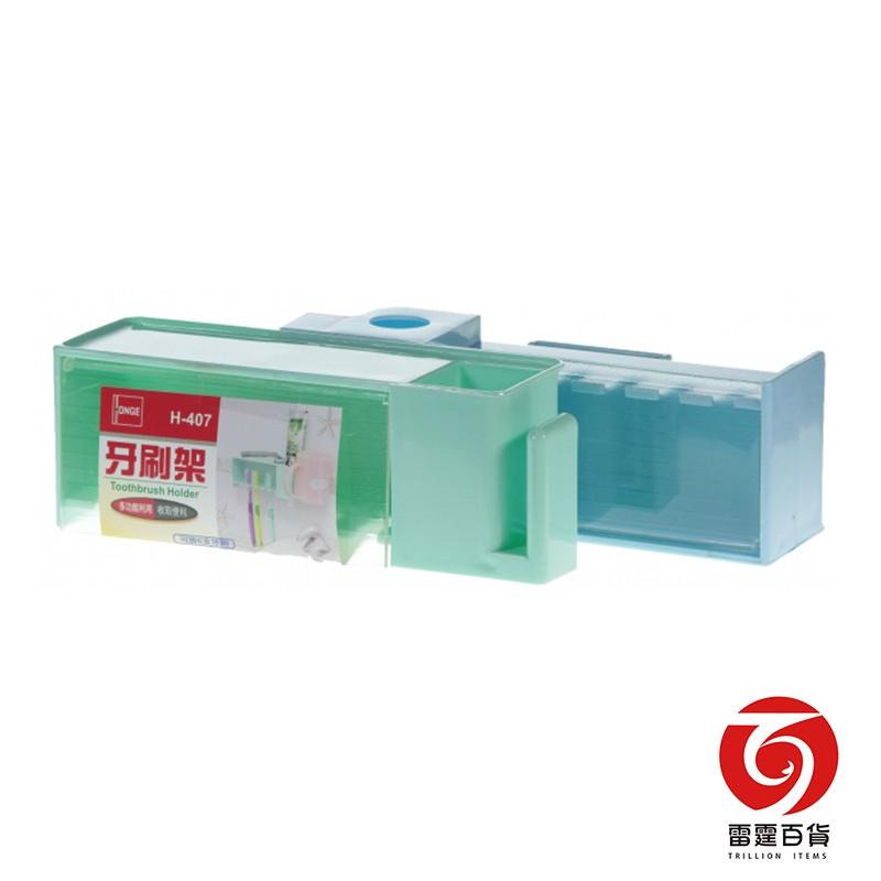 雷霆百貨 牙刷架 衛浴用品 漱口杯架 多功能 H407